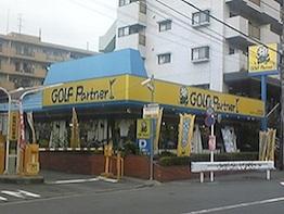 ゴルフパートナー世田谷通り砧店
