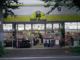 ゴルフパートナー大和鶴間店