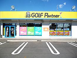 ゴルフパートナー京都南インター店