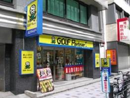 ゴルフパートナー本町店