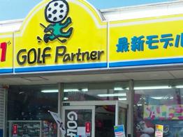 ゴルフパートナー守口寺方店