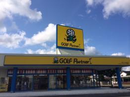 ゴルフパートナー松江くにびき通り店