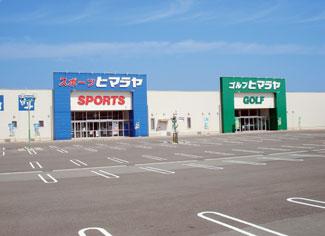 ヒマラヤスポーツ&ゴルフ 松阪店