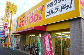 ゴルフ・ドゥ 多摩ニュータウン店
