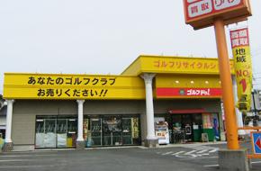 ゴルフ・ドゥ 福岡有田店