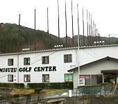 ミスズゴルフセンター